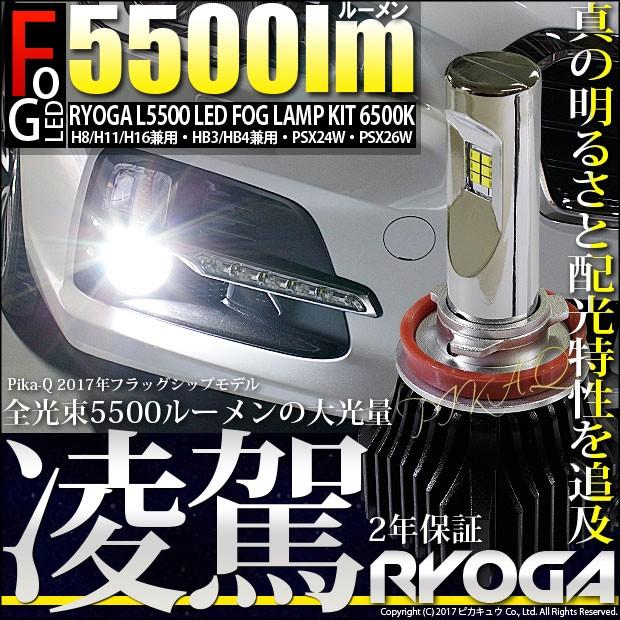 12-D-1 凌駕-RYOGA-L5500 LEDフォグランプキット ...