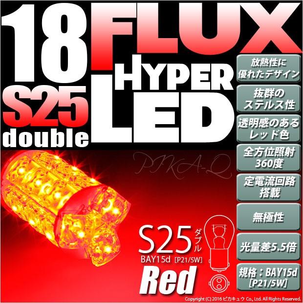 7-B-2 即納★S25D HYPER FLUX LED18連ダブル口金...