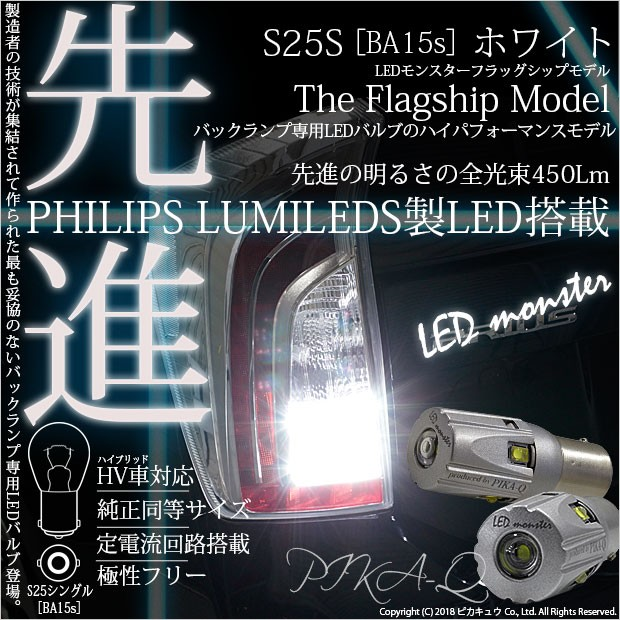8-B-6 即納★ [BA15S]G18/S25S PHILIPS LUMILEDS...