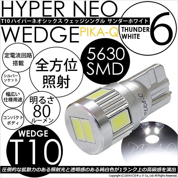 2-C-10 即納★T10 HYPER NEO 6 WEDGE ハイパーネ...