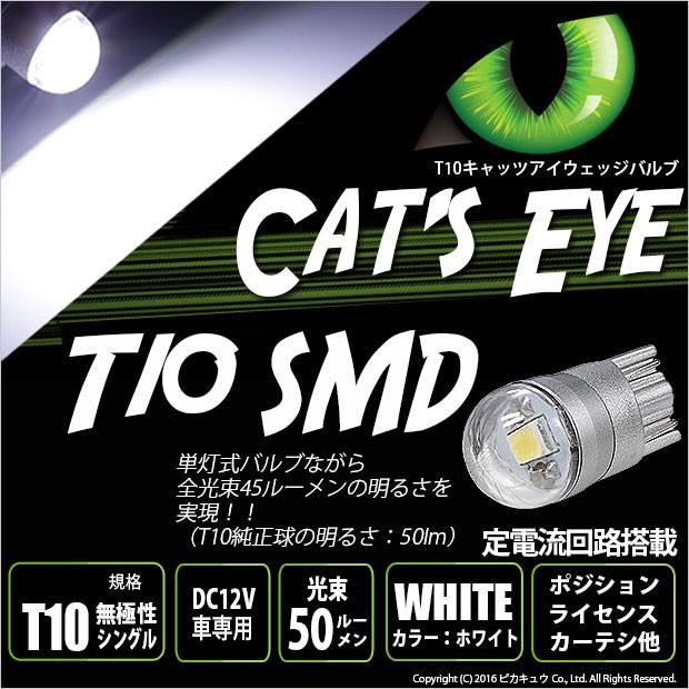 3-B-5 即納★T10 Cat's Eye Hyper 3528 SMDウェッ...