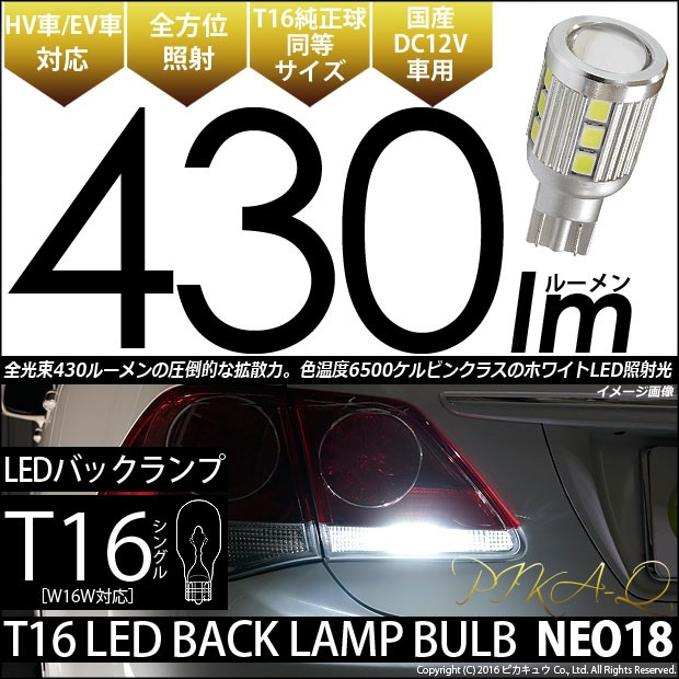 5-B-1 全光束430ルーメンT16 バックランプ LED BA...