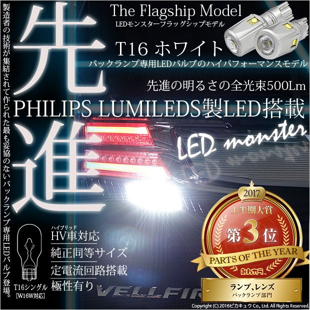 4-D-9 【即納】【送0円】T16 LED MONSTER 500LM ...