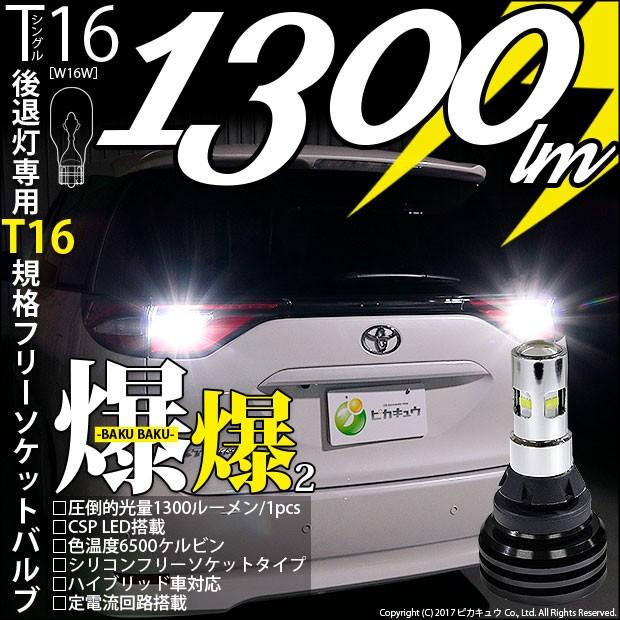 5-A-5【即納】T16シングル フリーソケットバルブ ...