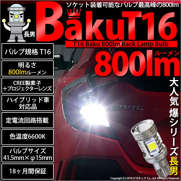 5-A-1 【即納】T16 爆-BAKU- 800lmバックランプ...