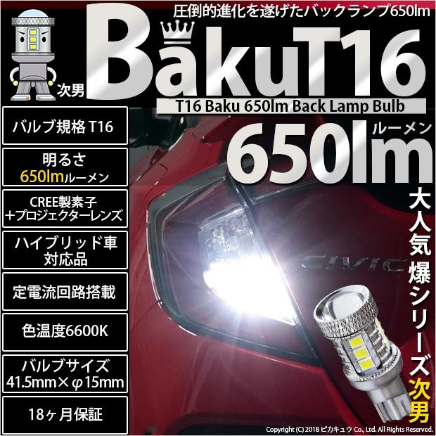 7-B-4 【即納】T16 爆-BAKU- 650lmバックランプ...