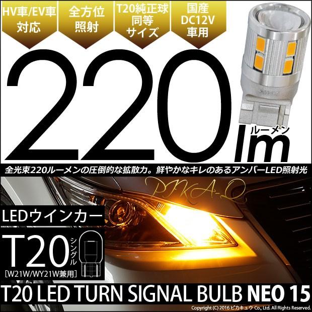 6-A-8 全光束220ルーメン T20S LED TURN SIGNAL B...