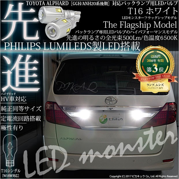 4-D-9 【即納】【送0円】トヨタ アルファード[GGH...