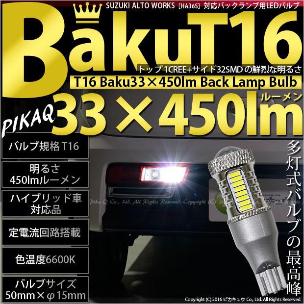 5-A-2 【即納】アルトワークス[HA36S] バック T16...