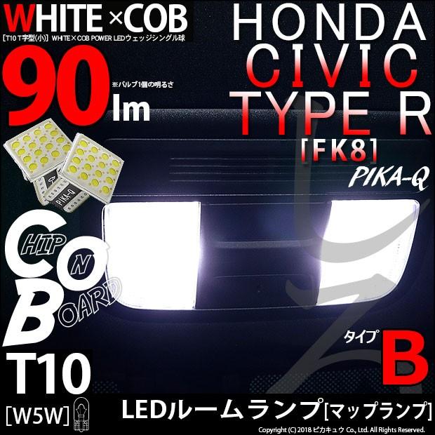 3-D-7 即納★ ホンダ シビックタイプR [FK8] LED ...