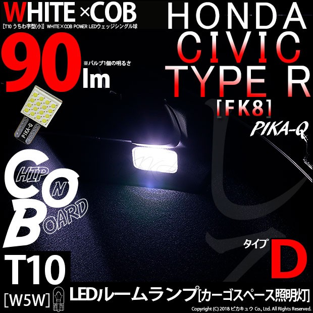 3-D-10 【即納】ホンダ シビックタイプR [FK8] ラ...
