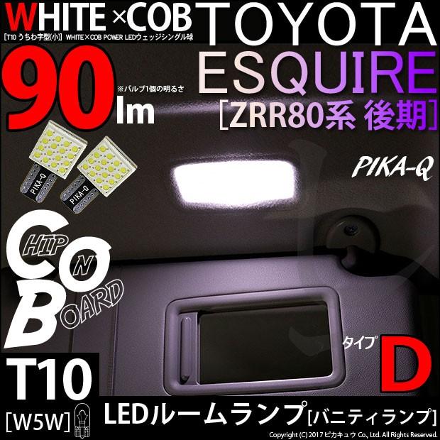 3-D-9 【即納】トヨタ エスクァイア[ZRR80系後期]...