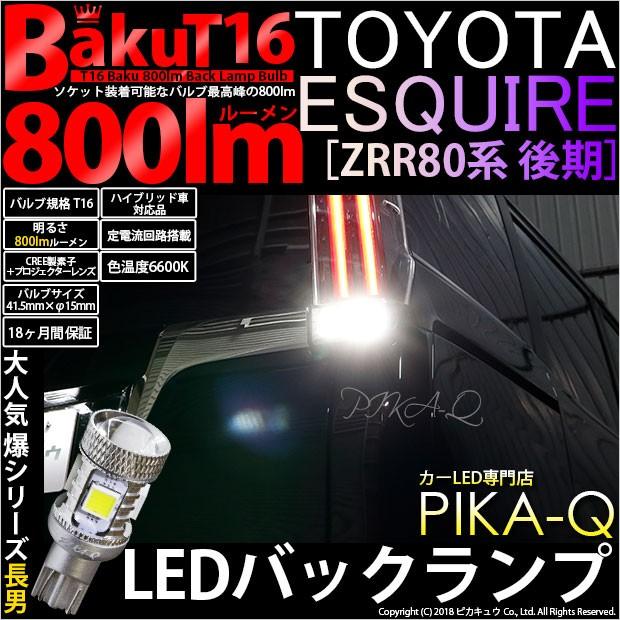 5-A-1 【即納】 トヨタ エスクァイア [ZRR80系 後...