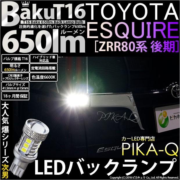 7-B-4 【即納】 トヨタ エスクァイア [ZRR80系 後...