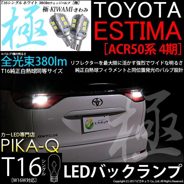5-A-6 即納★トヨタ エスティマ[ACR50系4期] T16...