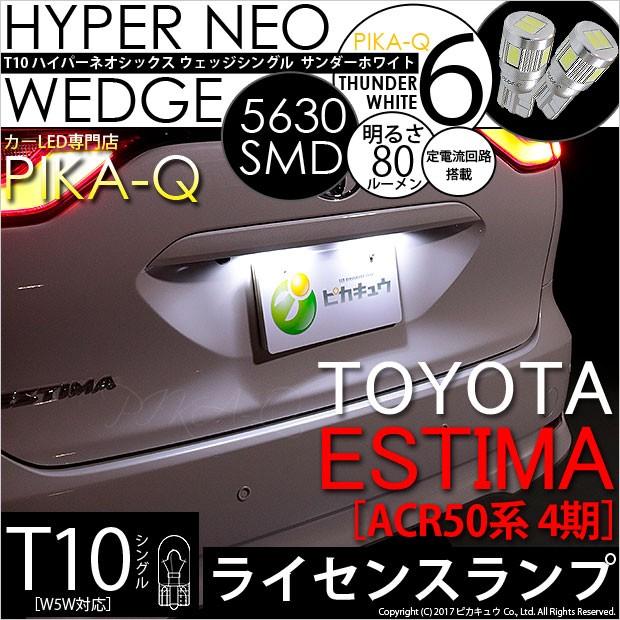 2-C-10 即納★トヨタ エスティマ[ACR50系4期]対応...