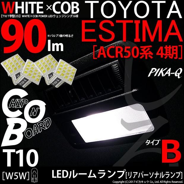 11-B-4 即納★トヨタ エスティマ[ACR50系4期] リ...