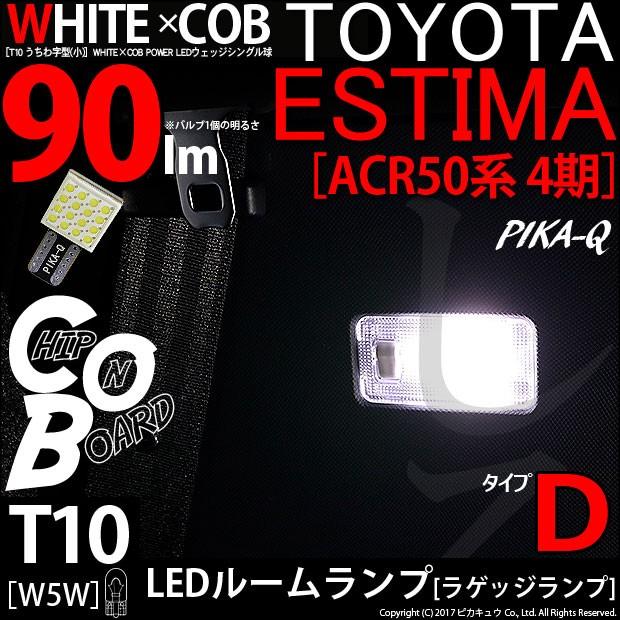 3-D-10 【即納】トヨタ エスティマ[ACR50系4期]ラ...
