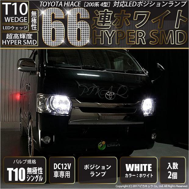 セール★トヨタ ハイエース[200系 4型] ライセン...