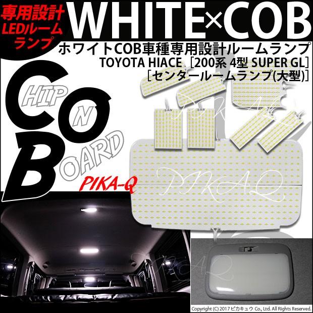 即納★トヨタ ハイエース[200系 4型]  WHITE×COB...