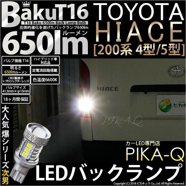 7-B-4 【即納】 トヨタ ハイエース[200系 4型/5型...