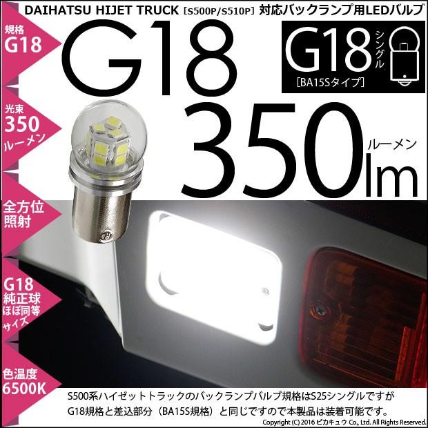 5-C-9 ハイゼットトラック[S500P/S510P] バック G...