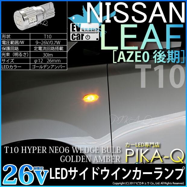 セール★ニッサン リーフ[AZE0 後期] EV車対応 サ...