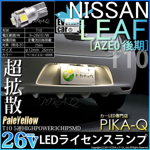 セール★ニッサン リーフ[AZE0 後期] 対応 LED ラ...
