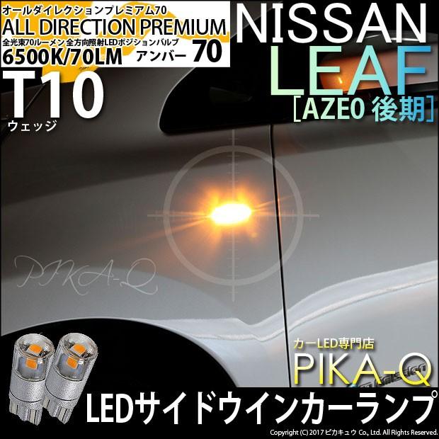 ニッサン リーフ[AZE0 後期] サイドウインカー T1...