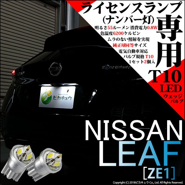 3-C-4 即納★ニッサン リーフ[ZE1]対応 T10 ライ...