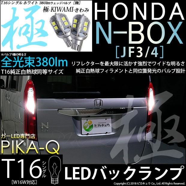 5-A-6 即納★ホンダ N-BOX[JF3/4] LED バックラン...