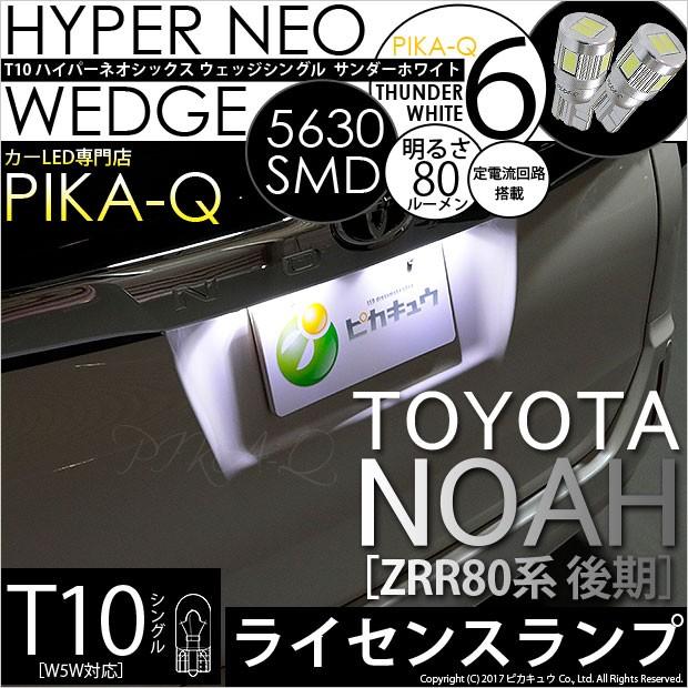 2-C-10 即納★トヨタ ノア[ZRR80系後期]対応 ライ...