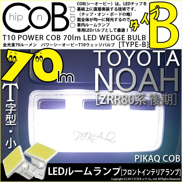 4-B-7 即納★トヨタ ノア[ZRR80系後期]フロントル...