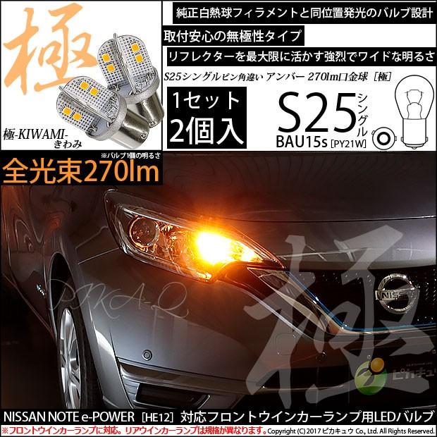 7-B-7 即納★ニッサン ノート e-POWER [HE12] フ...