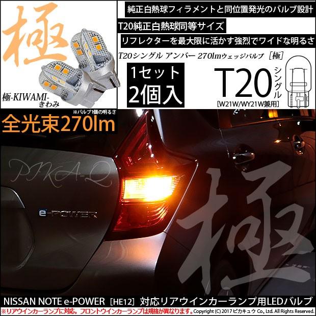 6-A-3 即納★ニッサン ノート e-POWER [HE12] リ...