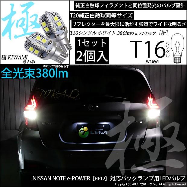 5-A-6 即納★ニッサン ノート e-POWER [HE12] バ...