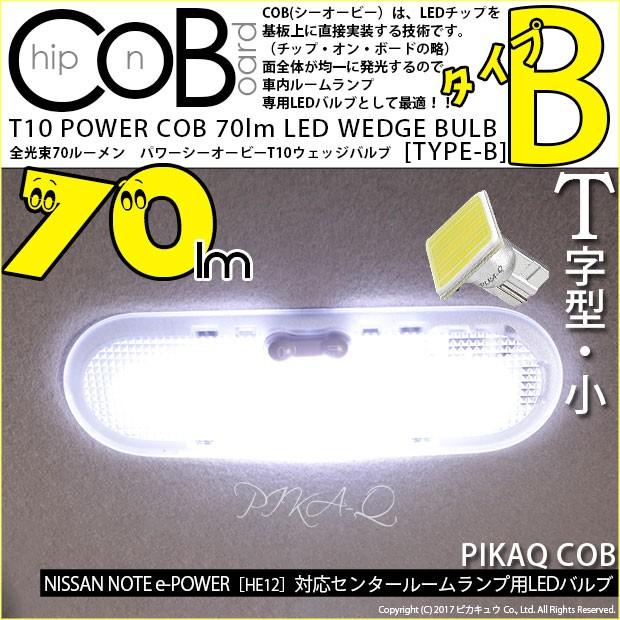 4-B-8 即納★ニッサン ノート e-POWER [HE12] 対...