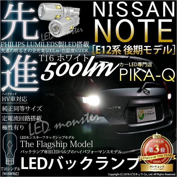 4-D-9 【即納】【送0円】ニッサン ノート[E12系 ...