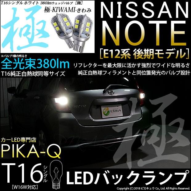 5-A-6 即納★ニッサン ノート[E12系 後期] LED バ...
