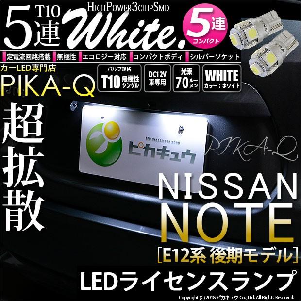 2-B-5 即納★ニッサン ノート[E12系 後期] LED ラ...