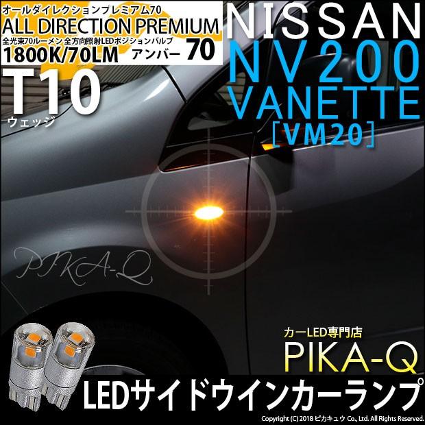3-A-2 ニッサン NV200 バネット[VM20] LED サイド...
