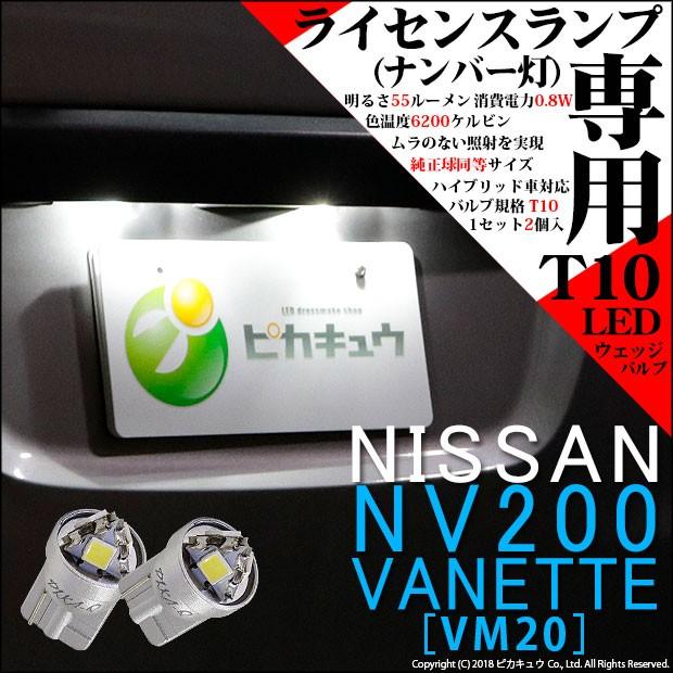 3-C-4 即納★ニッサン NV200 バネット[VM20] 対応...