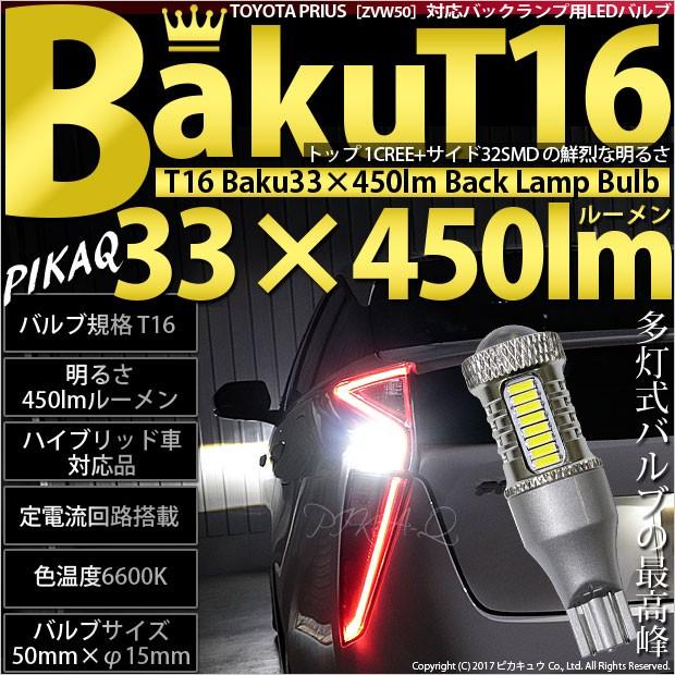 5-A-2 即納★トヨタ プリウス[ZVW50]対応T16 爆-B...