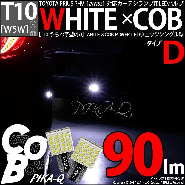 3-D-9 【即納】トヨタ プリウスPHV[ZVW52] カーテ...