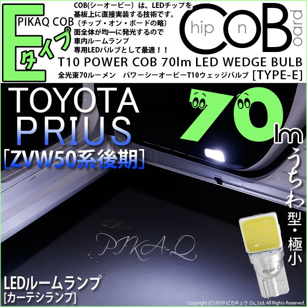 4-C-2 トヨタ プリウス [ZVW50後期] 対応 カーテ...
