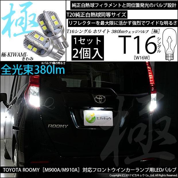 5-A-6 即納★トヨタ ROOMY ルーミー[M900A/M910A]...