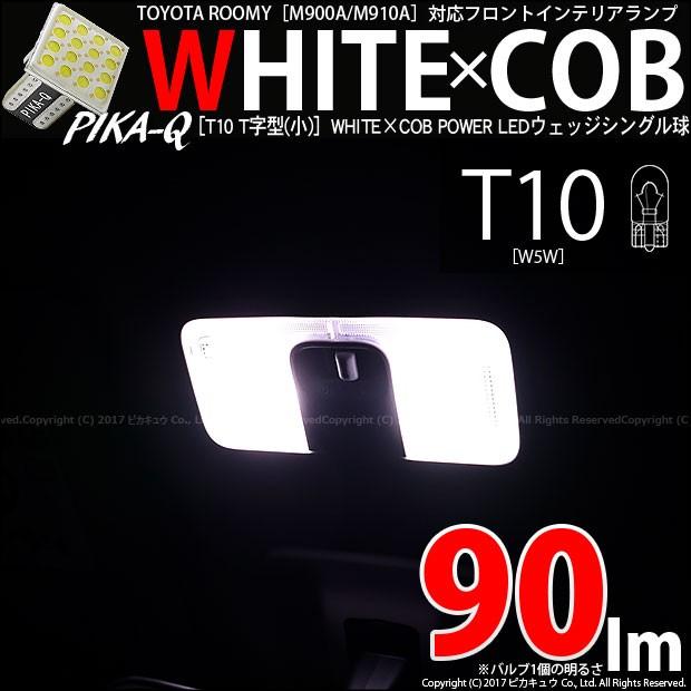 3-D-7 【即納】トヨタ ROOMY [M900A/M910A] フロ...