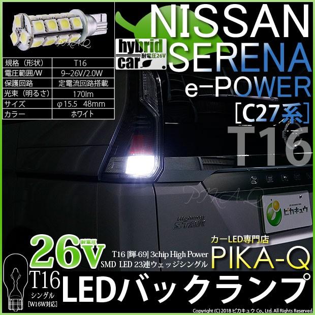 1-D-9 即納★ニッサン セレナ e-POWER [C27系] 対...