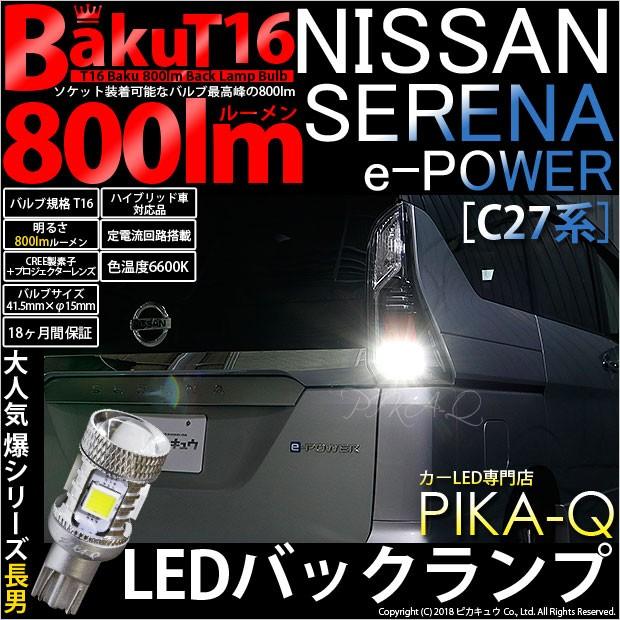 5-A-1 【即納】ニッサン セレナ e-POWER [C27系] ...