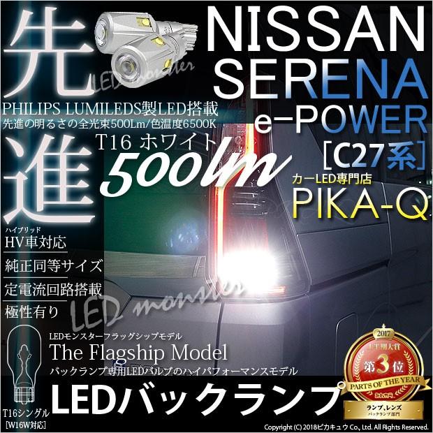 4-D-9 【即納】ニッサン セレナ e-POWER [C27系] ...